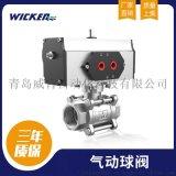 气动球阀德国威肯进口三片式蒸汽气动高压球阀厂家定制