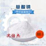 草酸钠 纺织物整理剂 62-76-0