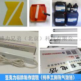亚克力标牌制作技术, 亚克力标牌热压印技术