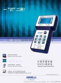 【SIM999】计程仪模拟器&NMEA测试仪