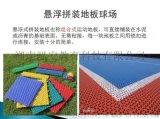 衡阳悬浮地板施工环保  8毫米拼装式