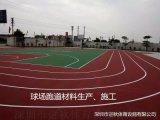 广东新国标塑胶跑道 混合型塑胶跑道 田径场跑道施工