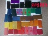科技木染料 夹板染料 红木染料 木喷涂染料