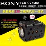 原装索尼FCB-EV7500 FCB-CV7500机芯一体机 SDI HDMI /IP网络输出