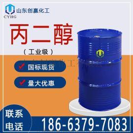 供应丙二醇工业级 国标含量有机溶剂1, 2-丙二醇
