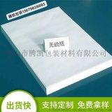 供應PCB隔層紙|線路板隔板紙|電路板墊板紙