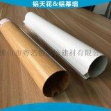 木纹色铝圆管定制  木纹铝圆管天花厂家