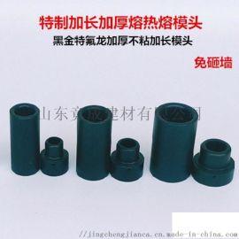 20-25热熔器模头 竟成热熔器模头