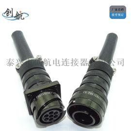 特种圆形防爆航空插头、电连接器、接插件