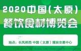 2020中国(太原)餐饮食材博览会