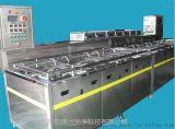 HXD-90110T光学超声波清洗机/液晶显示屏专用清洗机/镜片超声波清洗机