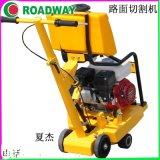 路得威路面切割機RWLG11混凝土路面切割機瀝青路面切割機