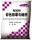 华千——N300彩色防霉勾缝剂