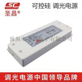 聖昌可控矽LED調光電源 12V 10W 20W 恆壓室內調光電源