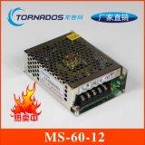 12V5A 60W开关电源MS-60-12安防监控灯带开关电源