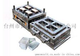 供应热流道快餐盒模具 精密模具设计开模