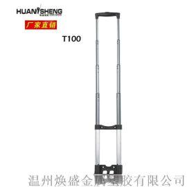 焕盛箱配 供应T100全铝合金拉杆 箱包配件拉杆