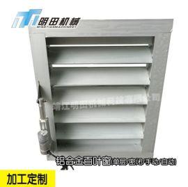 定制 铝合金百叶窗 中空百叶窗 电动百叶窗 风量调节阀