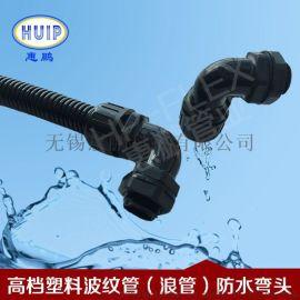 塑料软管防水弯头 波纹管90度拧紧式接头