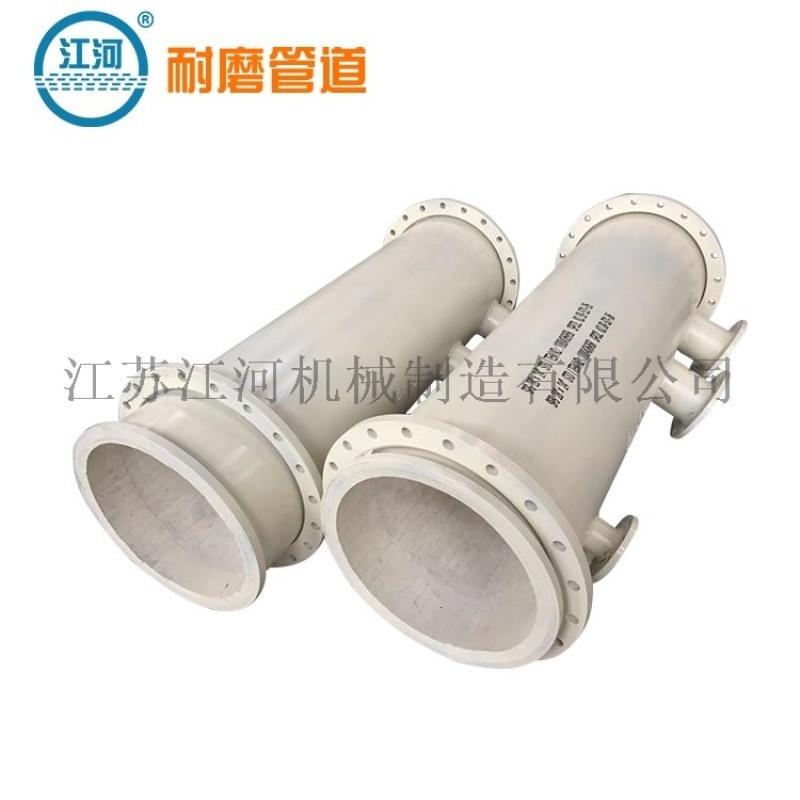 耐磨彎頭,揹包耐磨陶瓷彎頭,[江蘇江河]免費提供技術解答