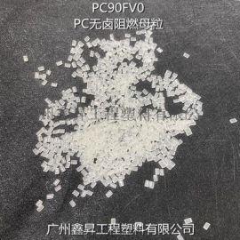 PC阻燃母粒PC90FV0透明无卤PC阻燃剂