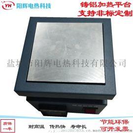 恒温可控加热平台阳辉电热专业定制