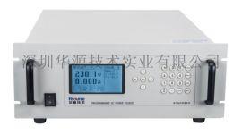 华源技术-线性式可编程交流电源交流稳压电源厂家