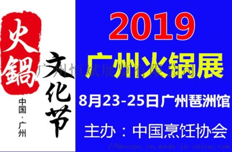 2019广州餐饮食材及火锅调味品展