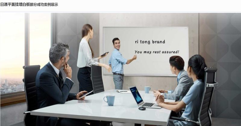 搪瓷白板写字板多媒体教学白板生产厂家日通