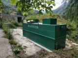 生活廢水一體化處理設備排放