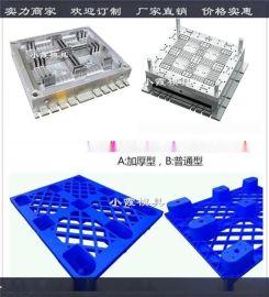做注塑模具加工PP地台板模具供应商