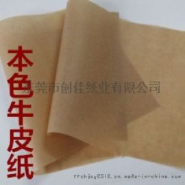 供应40-80克本色牛皮纸  黄牛皮纸厂家