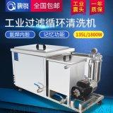 單槽超聲波清洗機304不鏽鋼設備五金清洗器