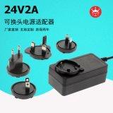 MK品牌适配器24v2a电源适配器按摩仪24v电源小电扇机24v开关电源
