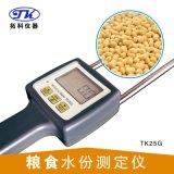 TK100GF便攜插針式麪粉含水率測量儀   紅薯粉水份儀
