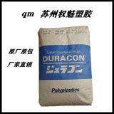 現貨日本寶理 POM EW-02 吹塑級 耐磨 導電級 抗靜電