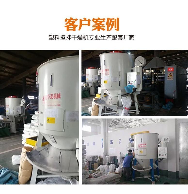 批发零售立式热风干燥机 热风搅拌干燥机厂家直销一年免费维修