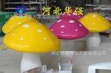 蘑菇80cm 蘑菇雕塑 园林雕塑游乐设施外壳 玻璃钢造型定做