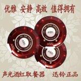 北京迅鈴無線呼叫取餐器震動飛盤排隊點餐叫餐叫號機器