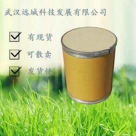 【现货】无水对羟基苯磺酸钠/cas:825-90-1 品质保证