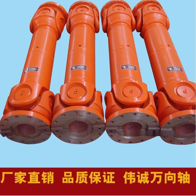 偉誠萬向軸廠家生產三輥壓延機用SWC萬向聯軸器