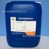 皮革防黴劑防藍變劑 皮革防臭劑