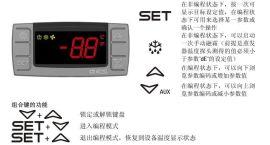 小精灵XR04CX化霜温控器
