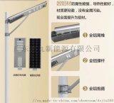 全鋁新品一體化太陽能路燈
