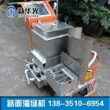 瀝青路面灌縫機慶陽手推式灌縫機