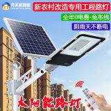 太阳能灯厂高亮户外路灯一体化新农村改造灯50W