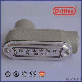 穿线盒方盒   driflex     防水密封件