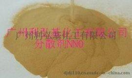 分散剂NNO NF N