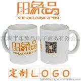印象品 個性化定製陶瓷禮品杯子