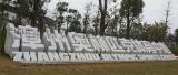 福建石雕立体字 花岗岩手工制作 石材刻字